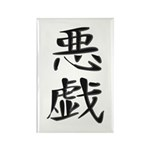 trick - Kanji Symbol Rectangle Magnet (10 pack)