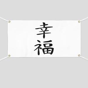 happiness - Kanji Symbol Banner