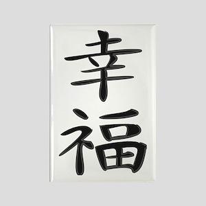happiness - Kanji Symbol Rectangle Magnet