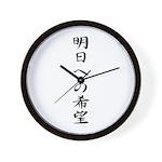 Hope for tomorrow - Kanji Symbol Wall Clock