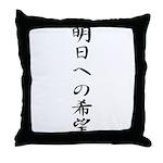 Hope for tomorrow - Kanji Symbol Throw Pillow