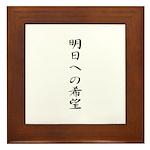 Hope for tomorrow - Kanji Symbol Framed Tile