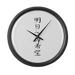 Hope for tomorrow - Kanji Symbol Large Wall Clock