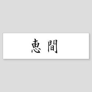 Emma(Ver2.0) Bumper Sticker