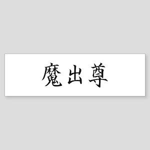 Madison(Ver1.0) Bumper Sticker