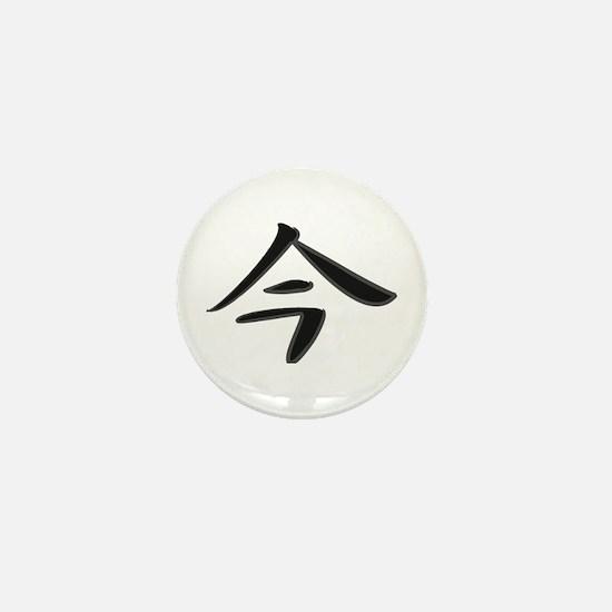 Now - Kanji Symbol Mini Button