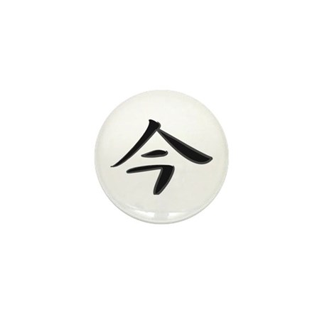 Now - Kanji Symbol Mini Button (100 pack)