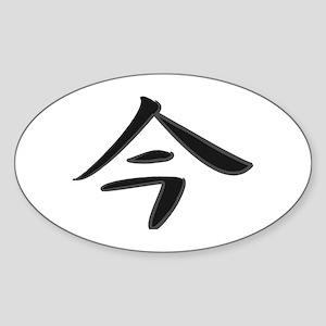 Now - Kanji Symbol Oval Sticker