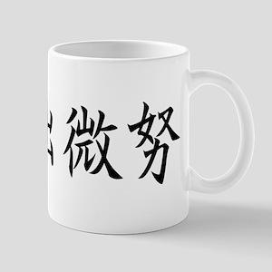 David(Ver2.0) Mug