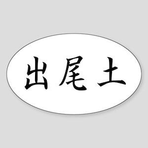 David(Ver3.0) Oval Sticker