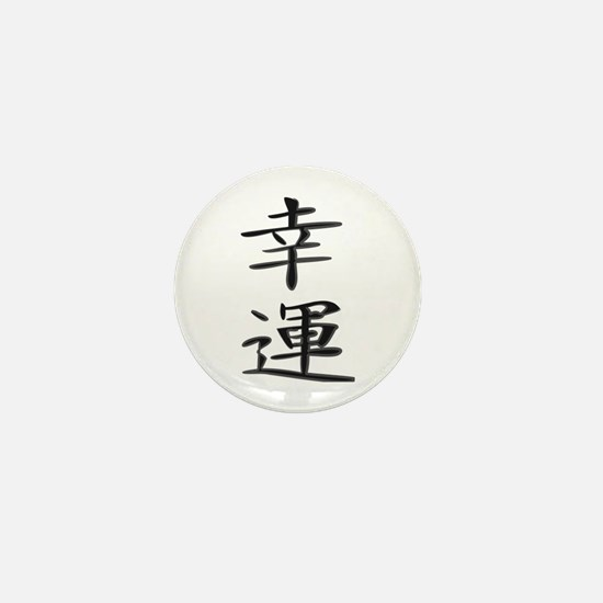 Good Fortune - Kanji Symbol Mini Button