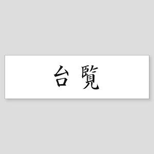 Dylan(Ver2.0) Bumper Sticker