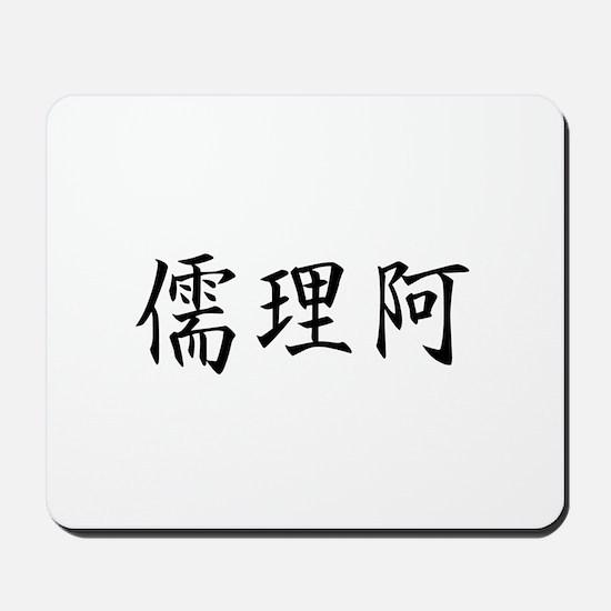 Julia(Ver2.0) Mousepad