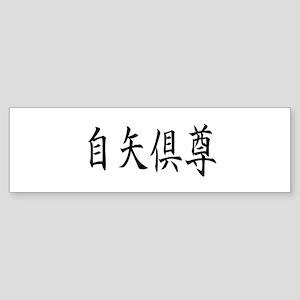 Jackson(Ver2.0) Bumper Sticker