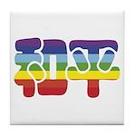 Chinese Rainbow Peace symbol Tile Coaster