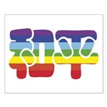 Chinese Rainbow Peace symbol Small Poster