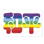 Chinese Rainbow Peace symbol Postcards (Package of