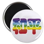 Chinese Rainbow Peace symbol Magnet