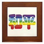 Chinese Rainbow Peace symbol Framed Tile