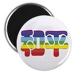 "Chinese Rainbow Peace symbol 2.25"" Magnet (10"