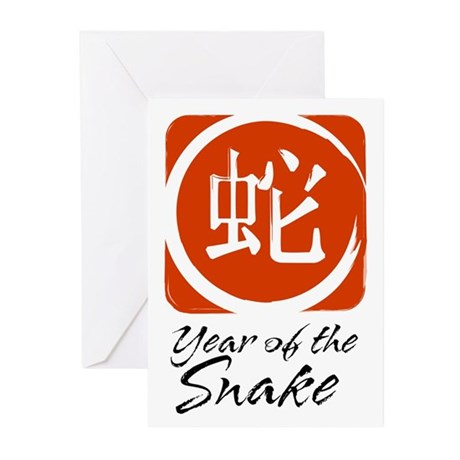 Year of the Snake Greeting Cards (Pk of 20)