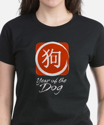 Year of the Dog Women's Dark T-Shirt