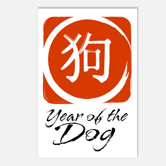 Year of the Dog Postcards (Package of 8)