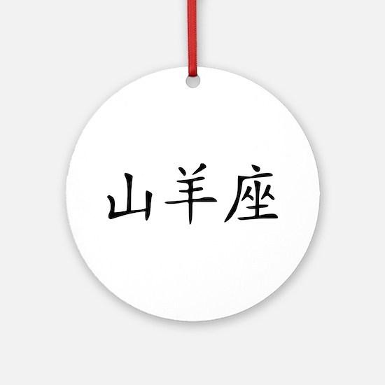 Capricorn Ornament (Round)