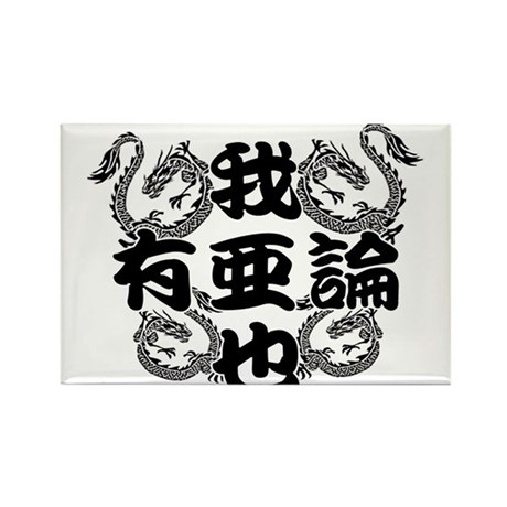 aaron in kanji Rectangle Magnet (100 pack)