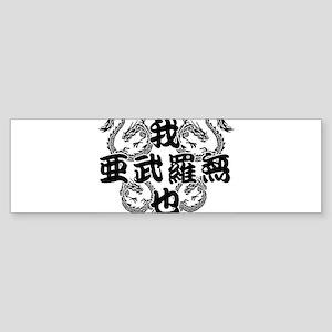 abram in kanji Bumper Sticker