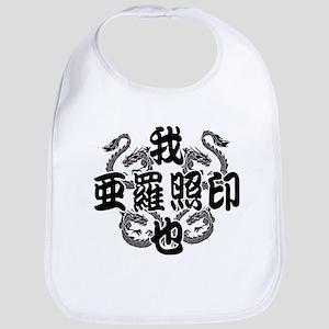 aladdin in kanji Bib