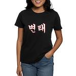 """""""Byun Tae"""" Women's Dark T-Shirt"""