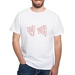 """Byun Tae"" White T-Shirt"