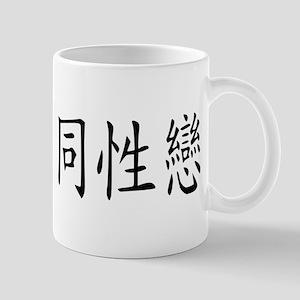 Homosexual Mug