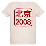 Beijing 2008 artistic logo Organic Kids T-Shirt