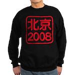 Beijing 2008 artistic logo Sweatshirt (dark)