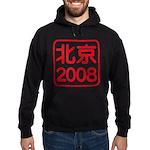 Beijing 2008 artistic logo Hoodie (dark)