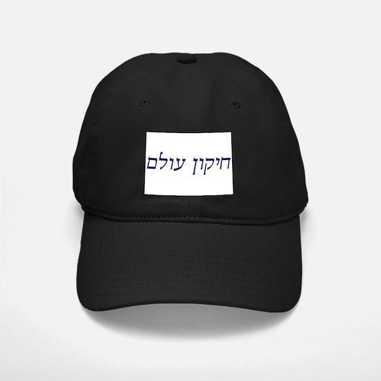 Tikkun Olam Baseball Hat