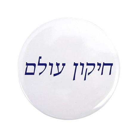"Tikkun Olam 3.5"" Button (100 pack)"