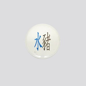 Chinese Water Pig Mini Button