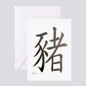 Chinese Pig Greeting Card