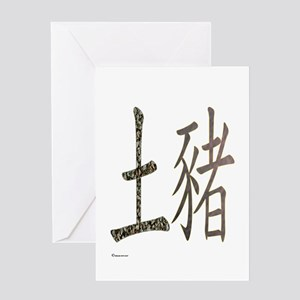 Chinese Earth Pig Greeting Card