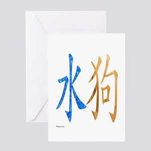 Chinese Water Dog Greeting Card