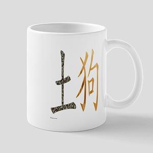 Chinese Earth Dog Mug
