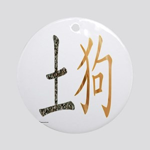Chinese Earth Dog Ornament (Round)