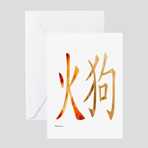 Chinese Fire Dog Greeting Card
