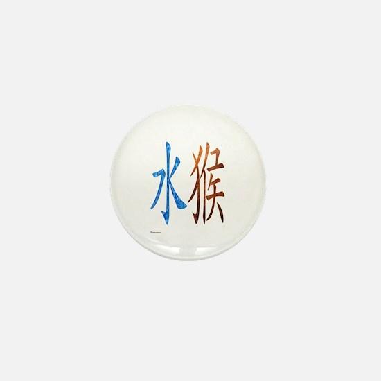 Chinese Water Monkey Mini Button