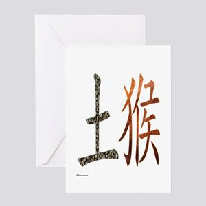 Chinese Earth Monkey Greeting Card