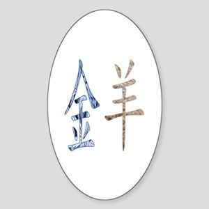 Chinese Metal Sheep Oval Sticker