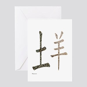 Chinese Earth Sheep Greeting Card